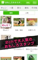 Screenshot of 爆笑!!面白いネタスタンプ