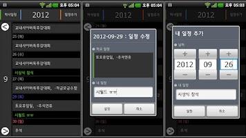 Screenshot of 최급식 - 전국 초등학교 급식 시간표 어플 유틸