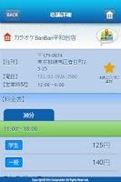 Screenshot of カラオケBanBan公式アプリ