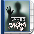 Hindi Novel Book - Adbhut 5.0 icon