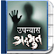 Hindi Novel Book - Adbhut 5.0 Apk