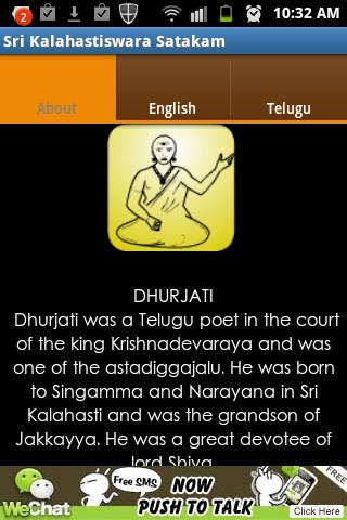 srikalahastiswara-satakam for android screenshot