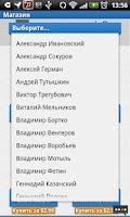 Screenshot of In memory of Vladimir Vysotsky
