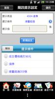 Screenshot of e券商