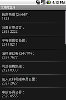 Screenshot of Useful Numbers - Hong Kong