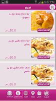 Screenshot of مطاعم الرومانسية