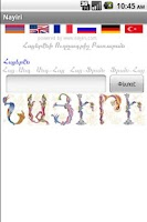 Screenshot of Nayiri Armenian Dictionary