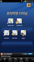 Screenshot of 씨티카드(Citi Cards Mobile)