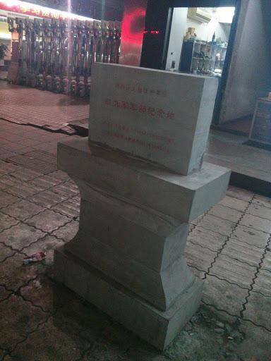 匪九军部纪念碑