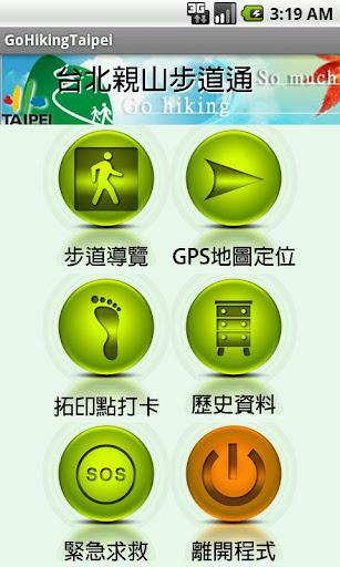 台北親山步道通
