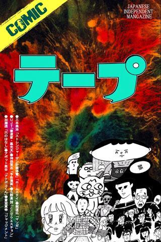 COMIC テープ 蒼室寛幸責任編集