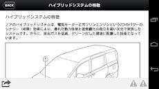 NOAH Mobile Manualのおすすめ画像2