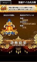 Screenshot of スゴ的中【裏】霊感占い