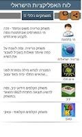 Screenshot of לוח האפליקציות הישראלי