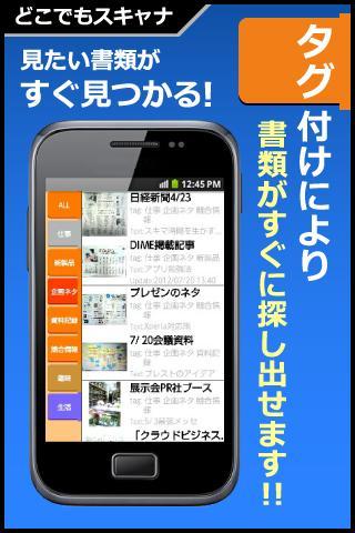 玩生產應用App どこでもスキャナ免費 APP試玩