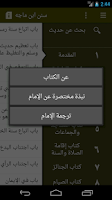 Screenshot of سنن ابن ماجه
