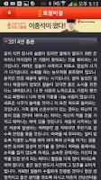Screenshot of 토정비결 - 2015년 정통 최신판
