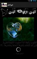 Screenshot of خواطر راقية