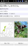 Screenshot of 都道府県を覚える
