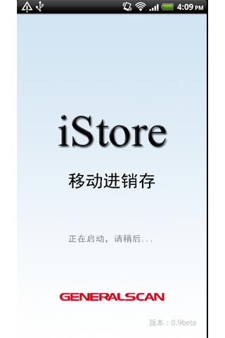 iStore Purchase Sales Inventor