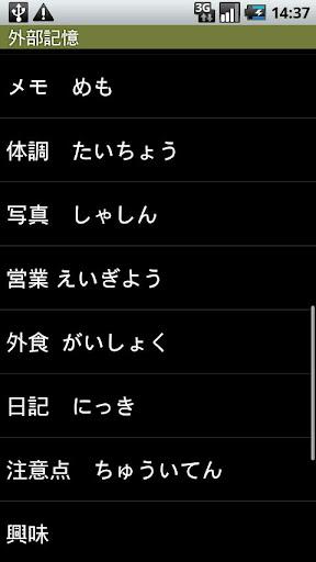 無料生产应用Appの2gaibu - 手の中の外部記憶 記事Game