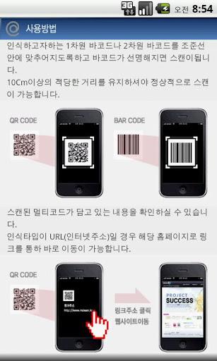 【免費生活App】qrcode scan scanme-APP點子