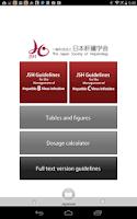 Screenshot of 肝炎治療GL