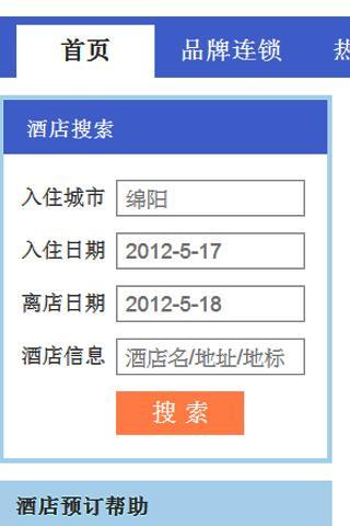 玩绵阳订房网中国预定住宿酒店比价旅馆旅游