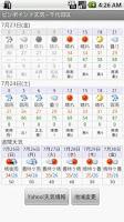 Screenshot of ピンポイント天気
