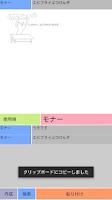Screenshot of AAroid(アスキーアート管理、編集ツール)