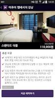 Screenshot of 호텔나우 -  당일 호텔 예약 70% 할인
