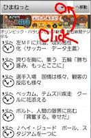 Screenshot of RSSちゃんねる