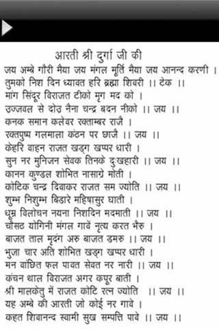 Durga Aarti