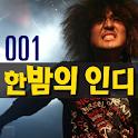 한밤의 인디섹션 001 icon