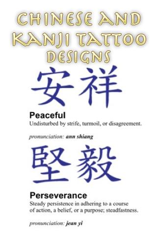 Chinese Kanji Tattoo Designs
