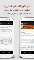 Screenshot of الفتوى