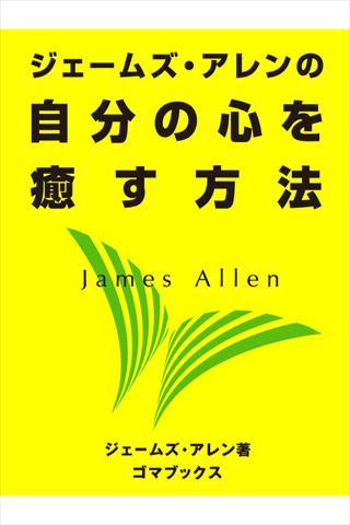ジェームズ・アレンの自分の心を癒す方法