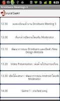 Screenshot of DroidSans Meetings 3