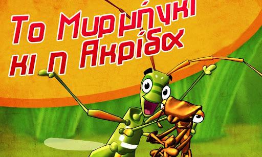 Το Μυρμήγκι κι η Ακρίδα