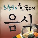 최준식의 한국 ON_음식편 icon