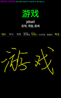 Screenshot of Weini무료 중국어 어휘5000 신 hsk 5급 단어