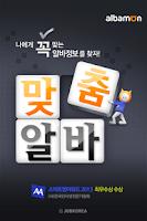 Screenshot of 알바몬 맞춤알바