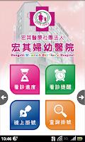Screenshot of 宏其婦幼醫院