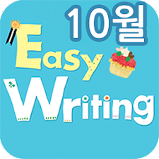 EBS FM easy Writing(2013.10월호)