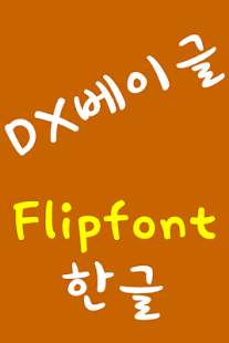 DXBagel Korean FlipFont - screenshot