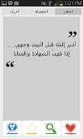 Screenshot of اشعار احمد شوقي