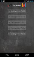 Screenshot of Πανελλαδικές Εξετάσεις 2013