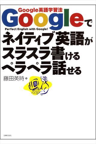 Googleでネイティブ英語がスラスラ書けるペラペラ話せるL