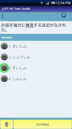 日語能力考試實踐的檢驗:N1的櫻花