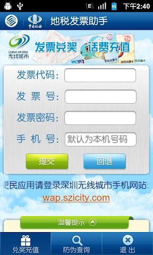 深圳发票兑奖助手 工具 App-愛順發玩APP